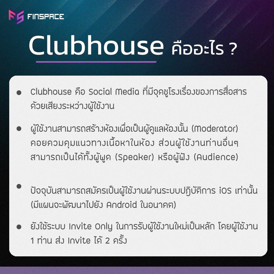 Clubhouse คืออะไร ?