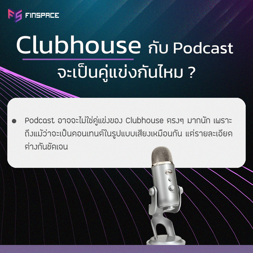 Clubhouse Vs Brand Advertisement