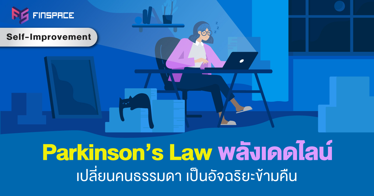 Parkinson's Law เปลี่ยนคนธรรมดาให้เป็นอัจฉริยะข้ามคืน!