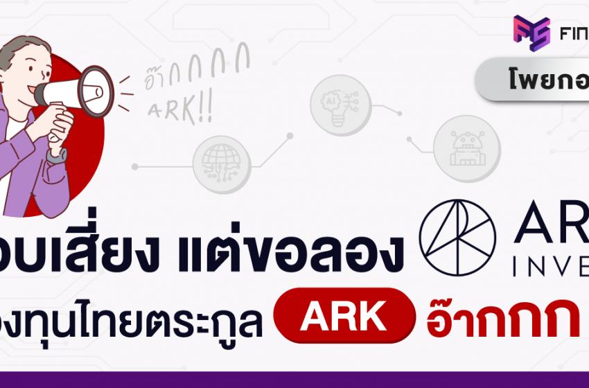 สำรวจ 8 กองทุนรวมที่ลงทุนใน ARK Invest – FinSpace