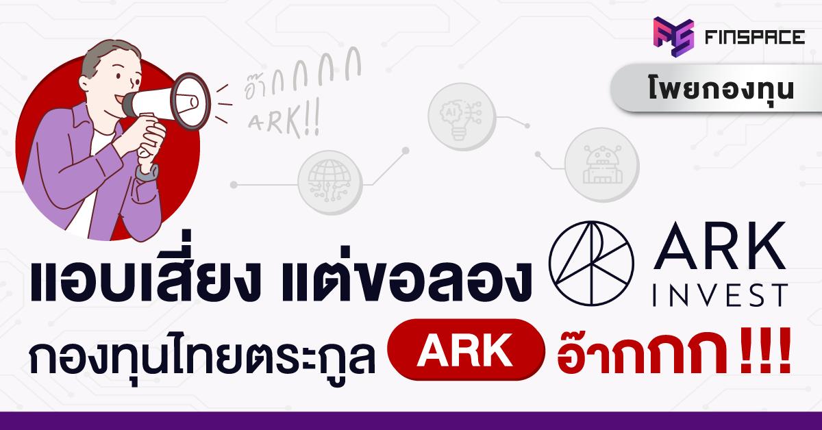 กองทุน-ARK