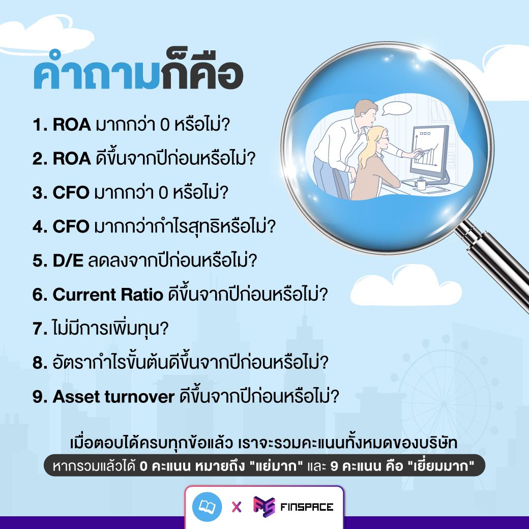 คำถาม 9 ข้อของ f-score