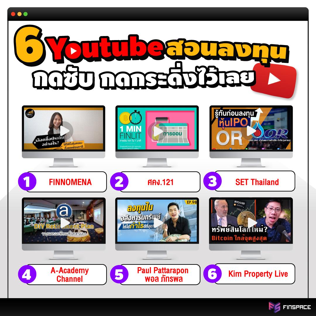 ช่อง Youtube การเงิน