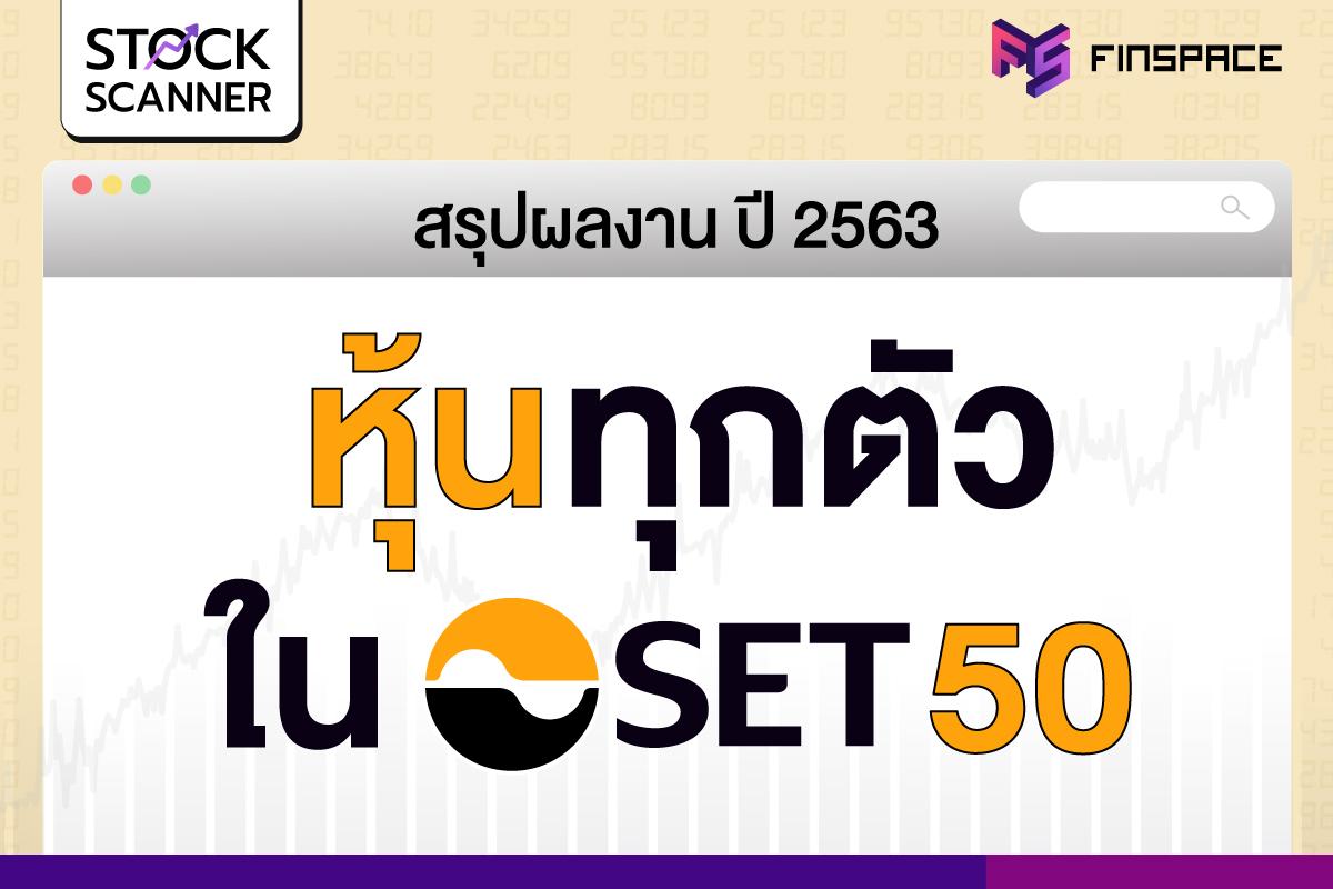 หุ้น set50 ตัวไหนดี 2564