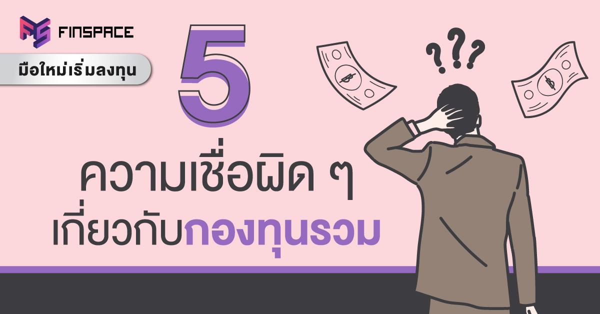5-ข้อเข้าใจผิดเกี่ยวกับกองทุนรวม