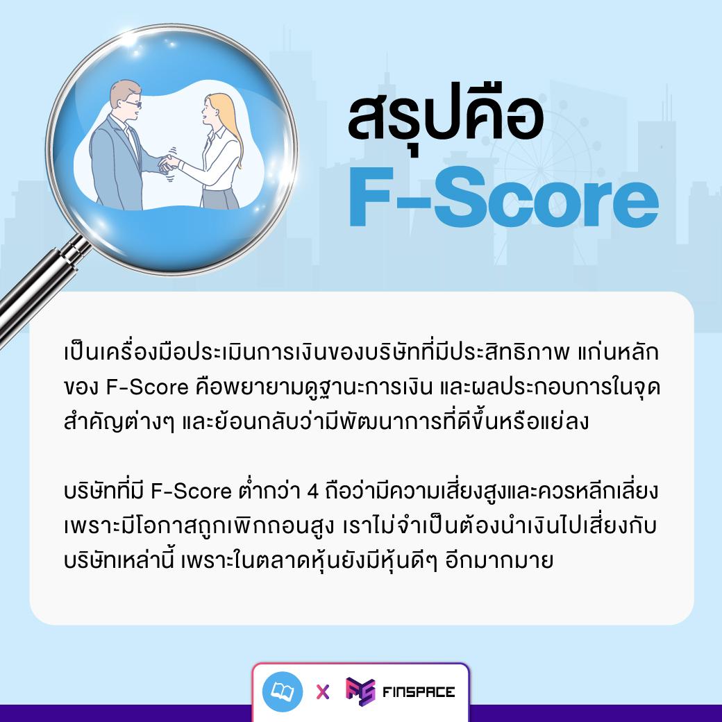 F-Score ประเมินบริษัท