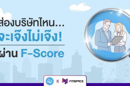 F-Score คืออะไร ? ส่องบริษัทไหนจะเจ๊งไม่เจ๊งผ่าน F-Score