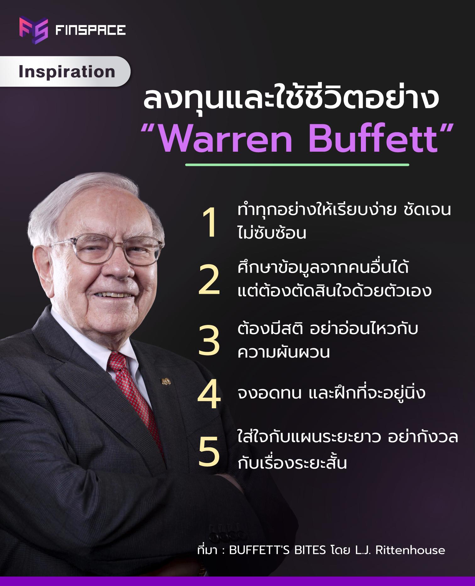 Warren Buffett แนวคิด