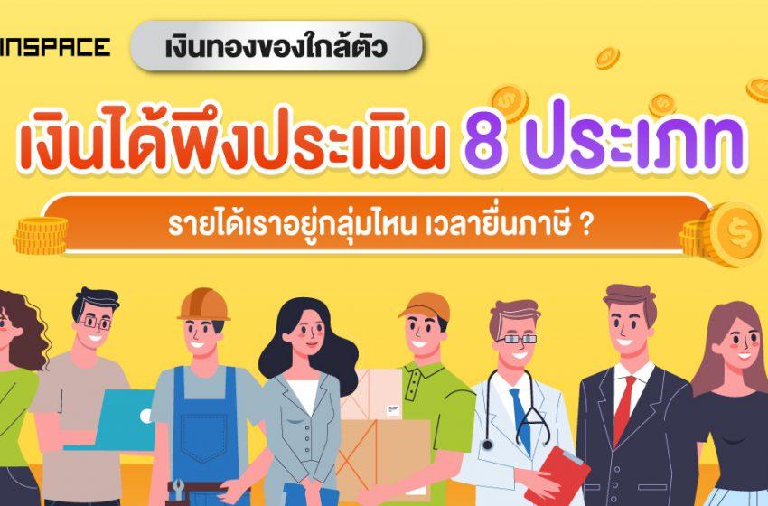 เงินได้พึงประเมิน 8 ประเภท มีอะไรบ้างเวลายื่นภาษี?