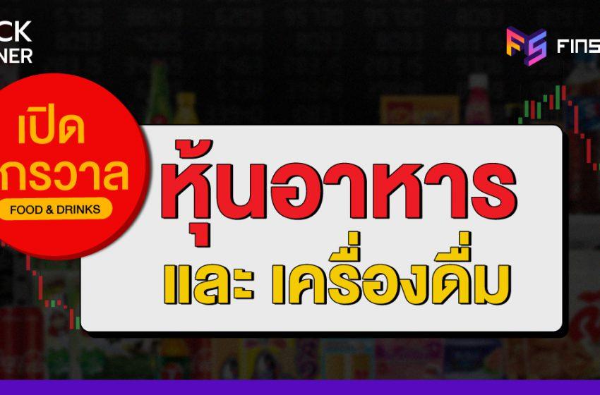 เปิดจักรวาล 'หุ้นอาหารและเครื่องดื่ม' ในตลาดหุ้นไทย