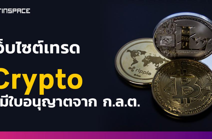 """เว็บไซต์เทรด """"คริปโตเคอเรนซี่"""" ที่ได้รับรองจาก ก.ล.ต. [Website Trade Crypto]"""