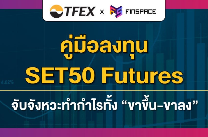 คู่มือลงทุน SET50 Futures ตลาดขึ้นก็ใช่ ตลาดลงก็ชอบ