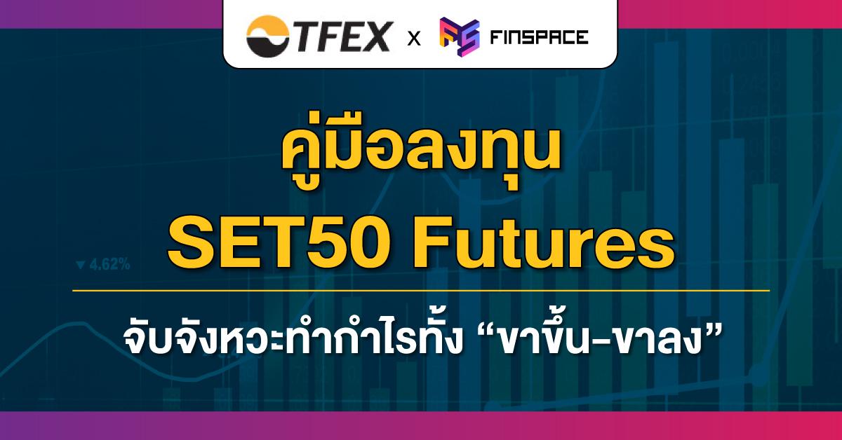 set50 futures