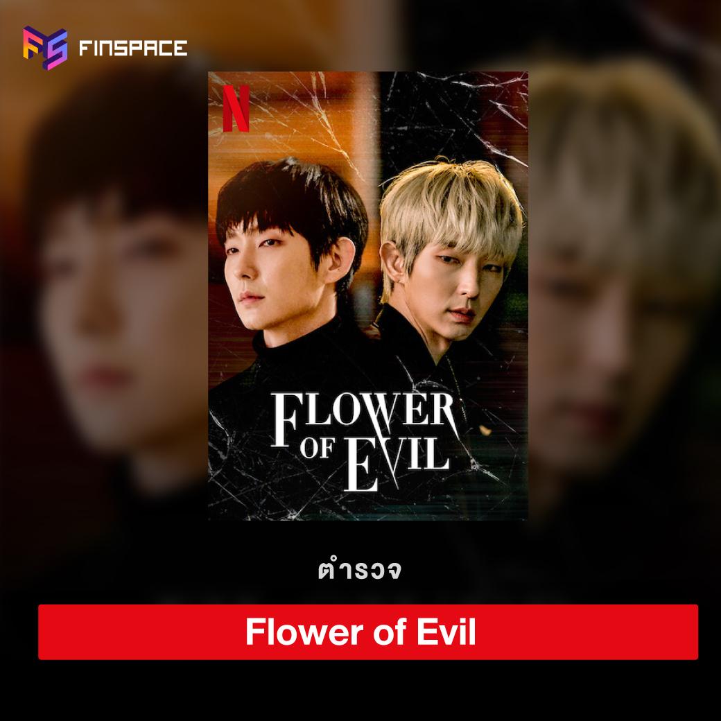 Flower of Evil ดอกไม้ปิศาจ