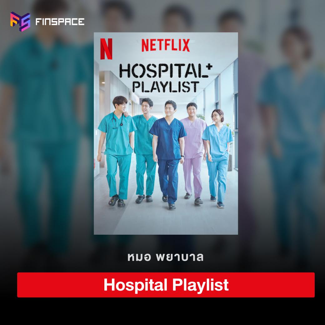 Hospital Playlist เพลย์ลิสต์ชุดกาวน์