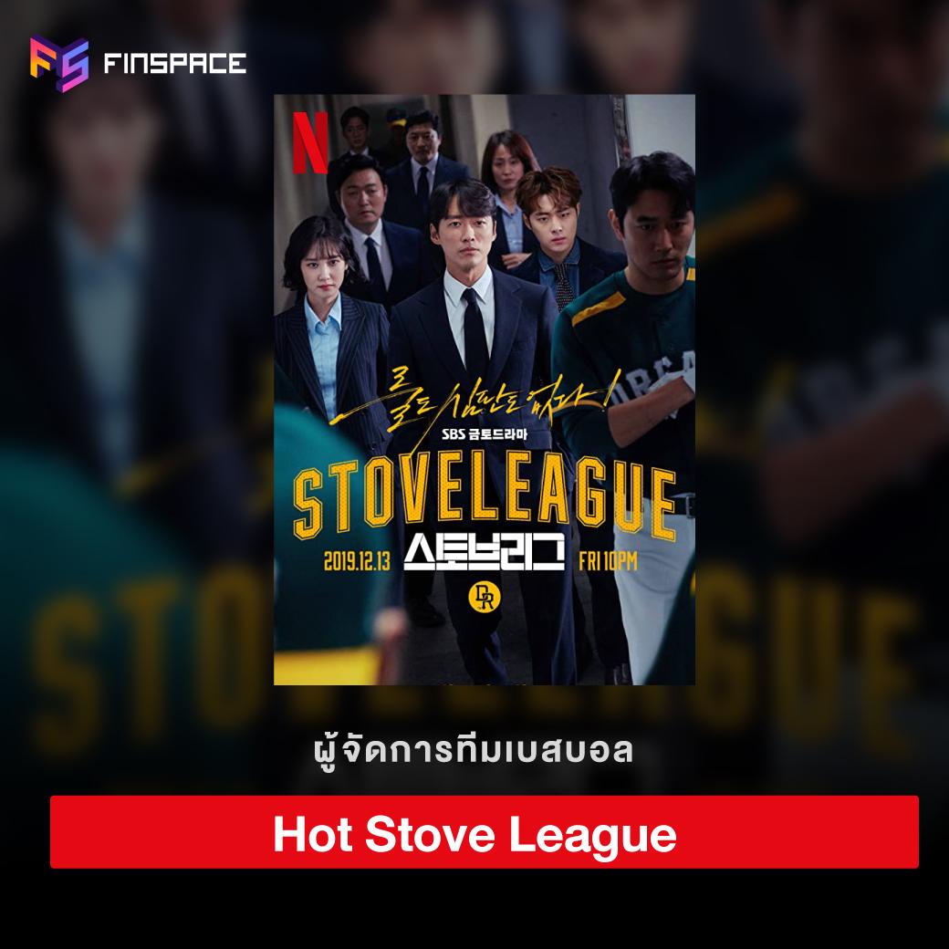 Hot Stove League ผู้จัดการเหล็กทีมดรีมส์
