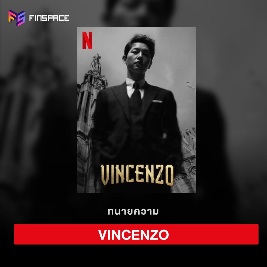 Vincenzo ทนายมาเฟีย