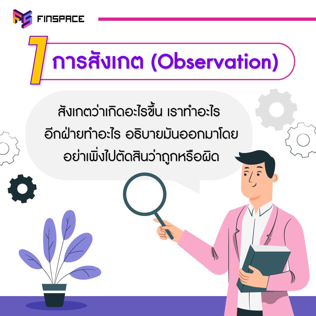การสังเกต Observation