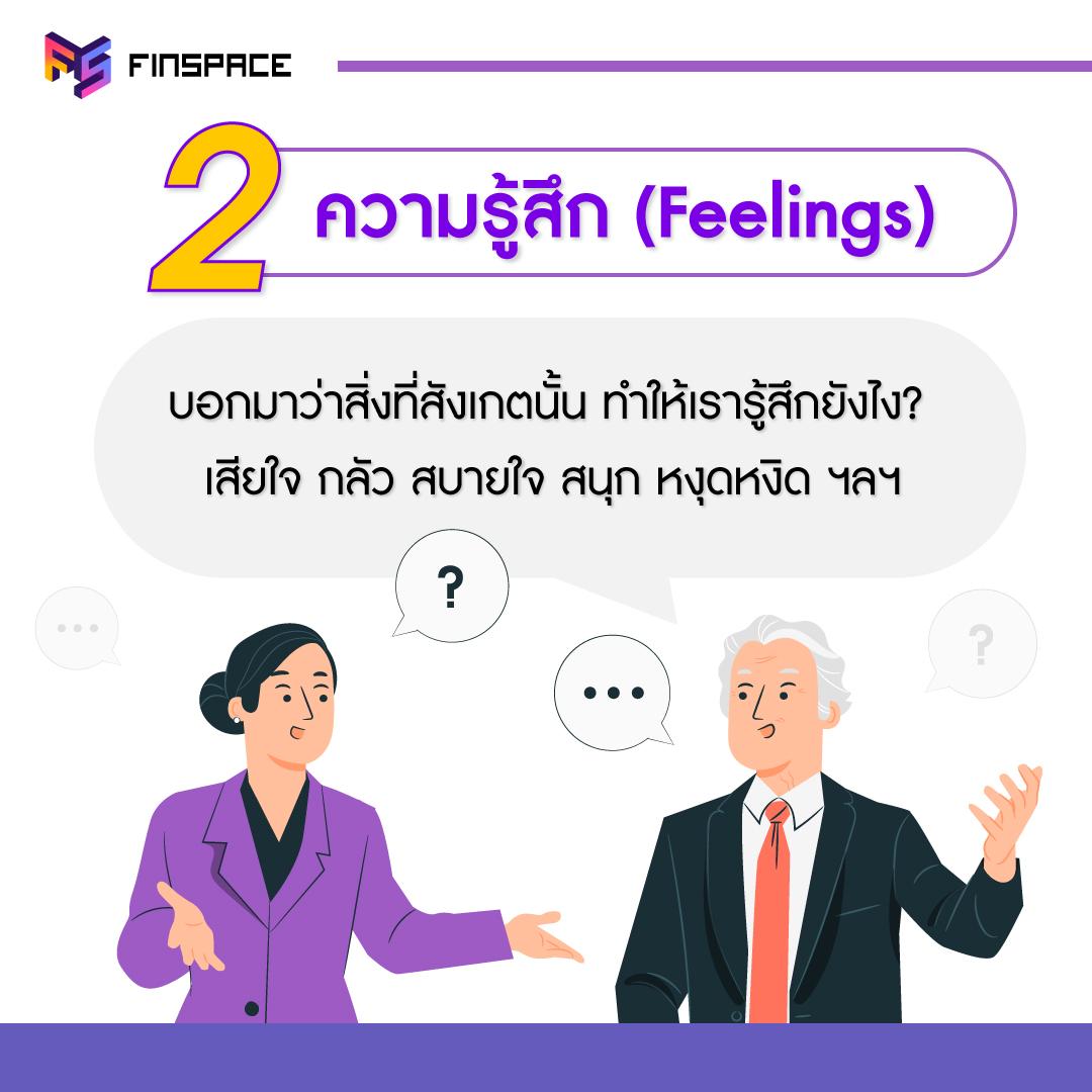 ความรู้สึก Feelings