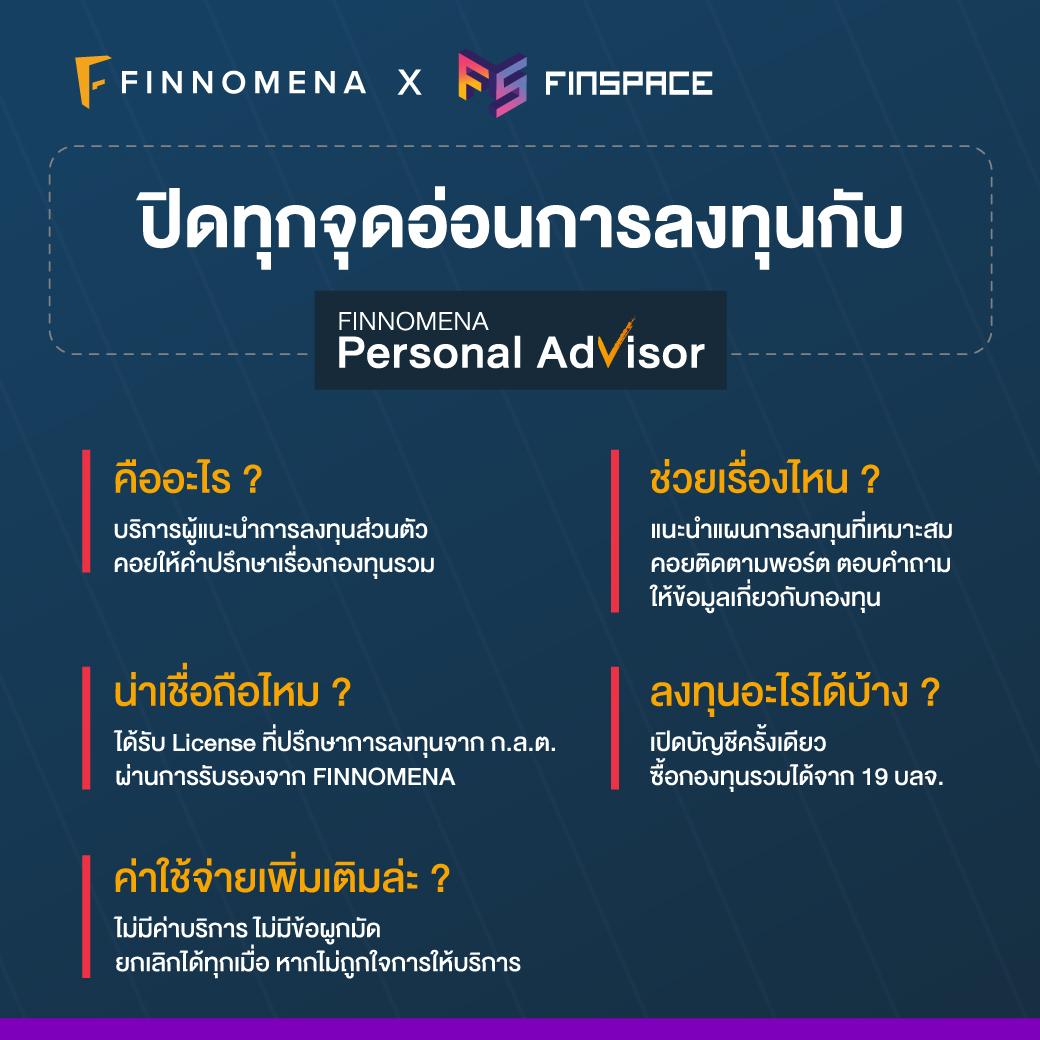 ปิดจุดอ่อนการลงทุน FINNOMENA FPA Services
