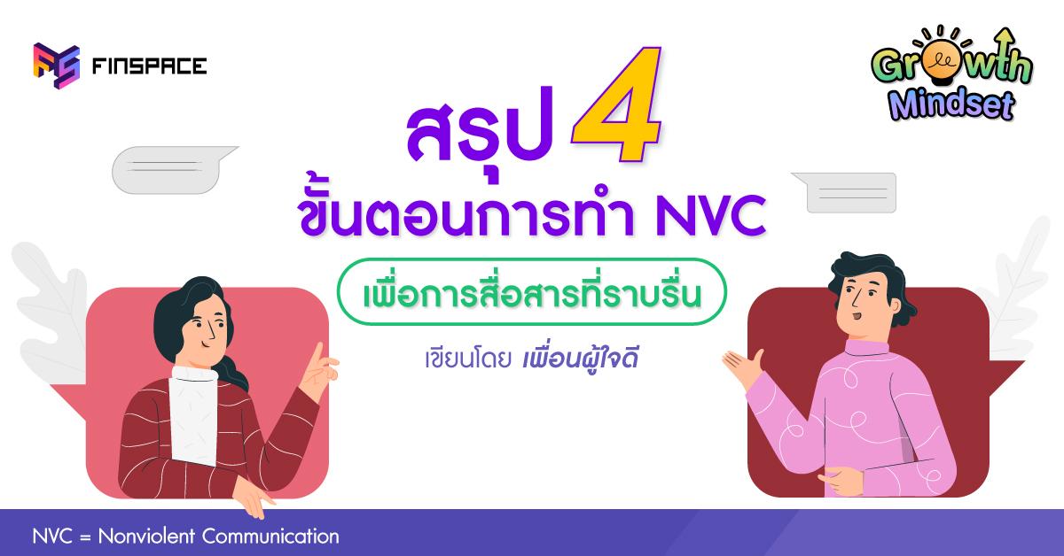 4 ขั้นตอนการทำ Nonviolent Communication (NVC)