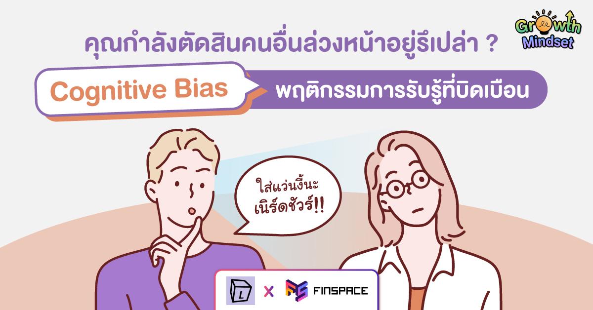 Cognitive-Bias