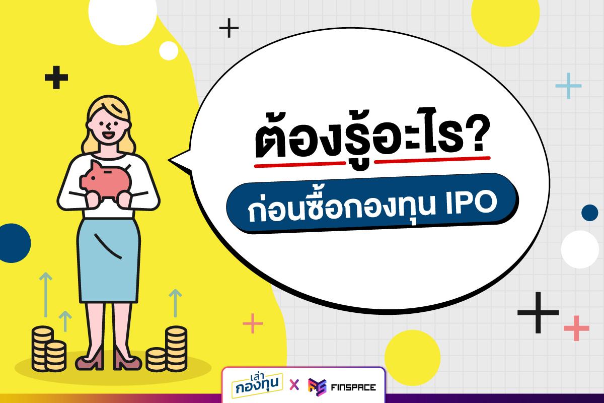 กองทุน IPO