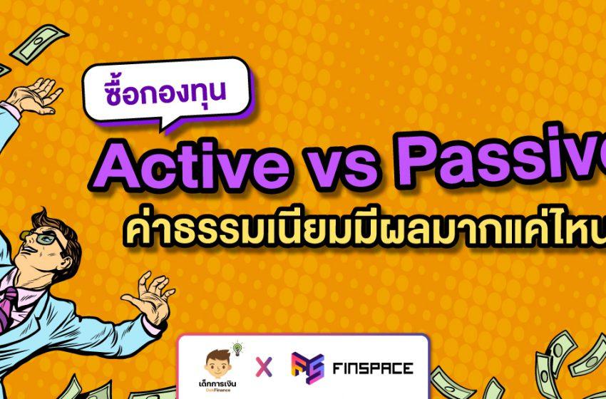 กองทุน Active vs Passive ค่าธรรมเนียมมีผลมากแค่ไหน?