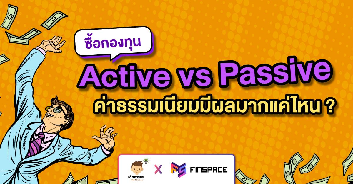 กอง-passive-หรือ-Active-Web