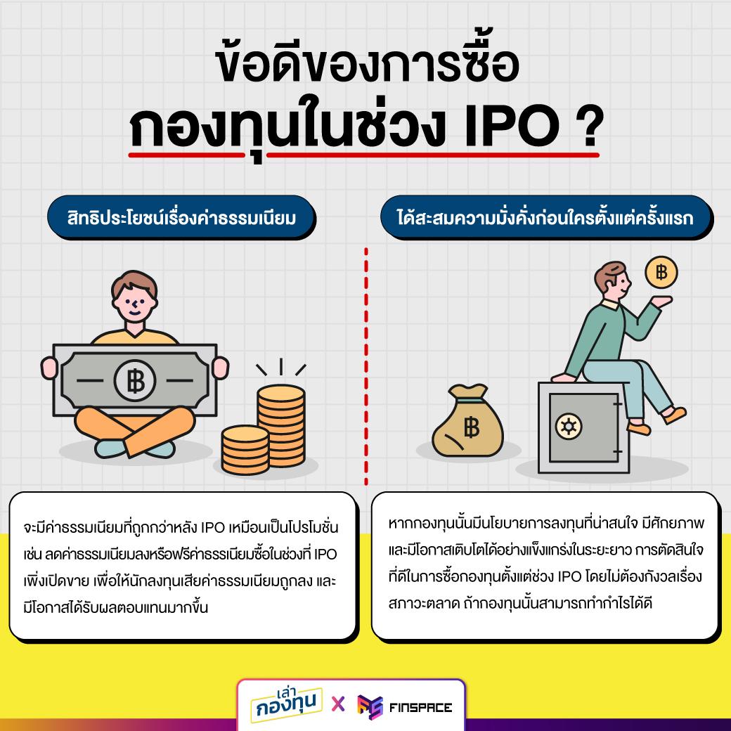 ข้อดีของการซื้อกองทุนในช่วง IPO