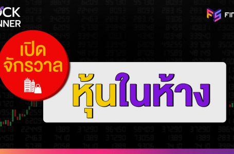 เปิดจักรวาล 'หุ้นในห้าง' ในตลาดหุ้นไทย