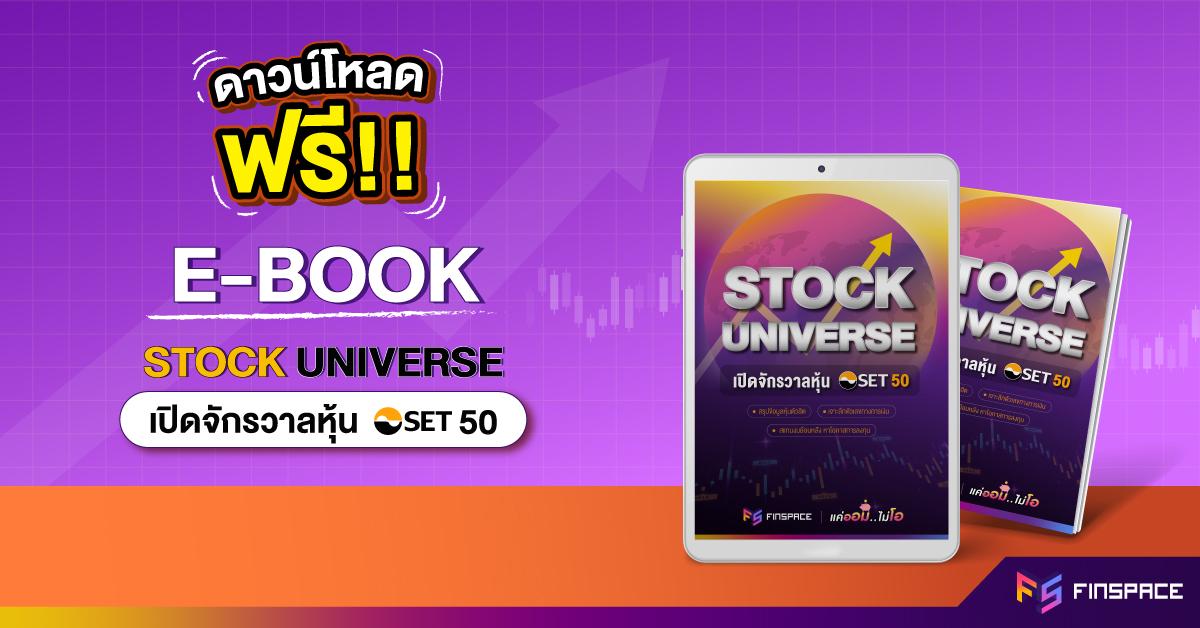 E-book หุ้น SET50