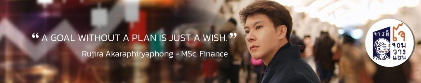 จารย์โจจอมวางแผน - การเงิน การลงทุน