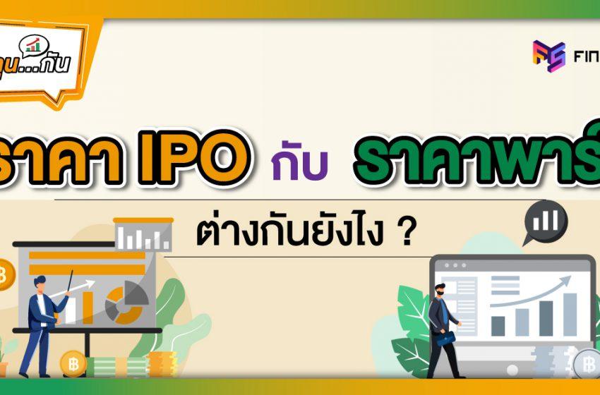 ราคาไอพีโอ (IPO) vs ราคาพาร์ (Par) คืออะไร ต่างกันยังไง?