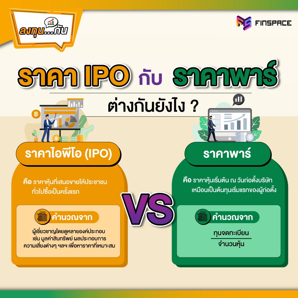 ราคา-IPO-VS-ราคาพาร์