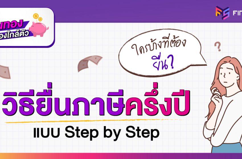 วิธียื่นภาษีครึ่งปี 2564 แบบ Step by step