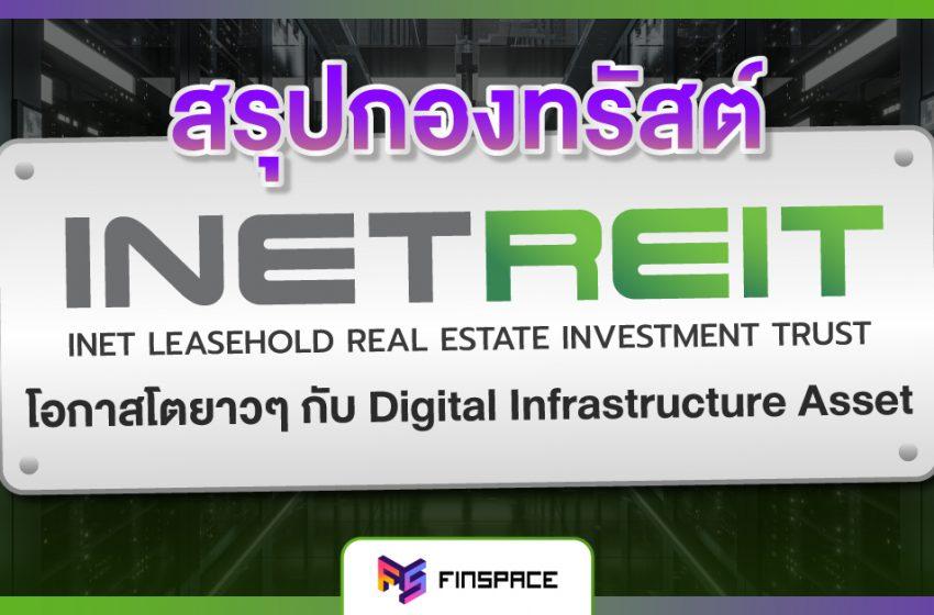 สรุปทรัสต์ INETREIT สร้างโอกาสโตยาวๆ กับกองทรัสต์ที่ลงทุนใน Digital Infrastructure Asset กองแรกในไทย