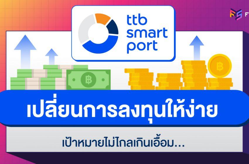 รู้จัก ttb smart port เปลี่ยนการลงทุนให้ง่าย เป้าหมายไม่ไกลเกินเอื้อม