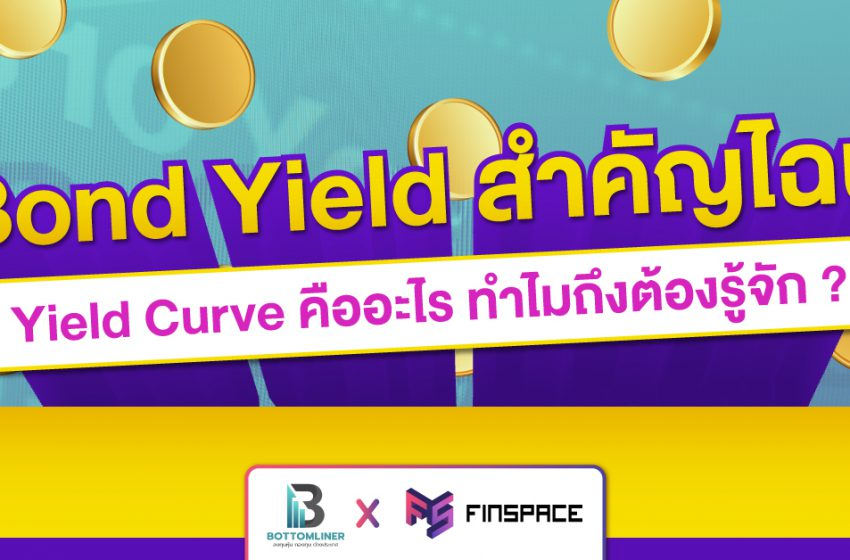 Bond Yield สำคัญไฉน Yield Curve คืออะไร ทำไมถึงต้องรู้จัก?