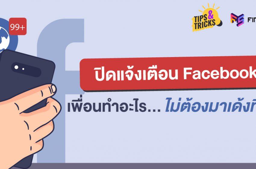 วิธีปิดแจ้งเตือนเพื่อนใน Facebook ง่ายๆ ใน 4 ขั้นตอน