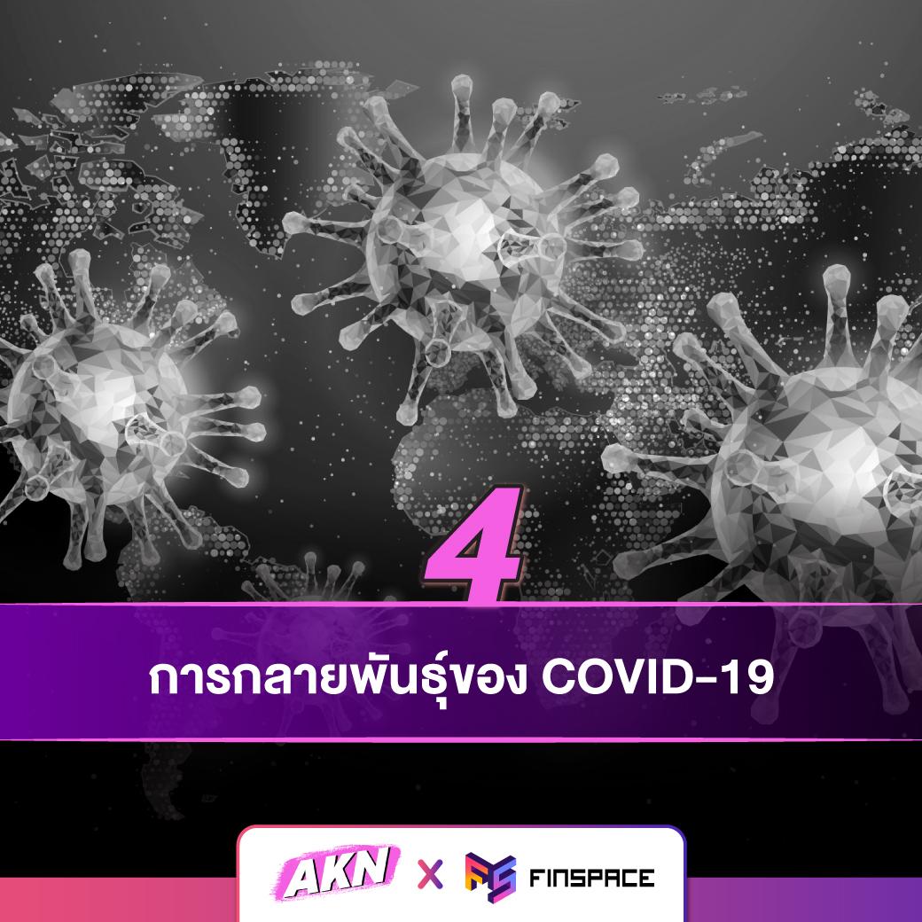 การกลายพันธุ์ของ COVID-19