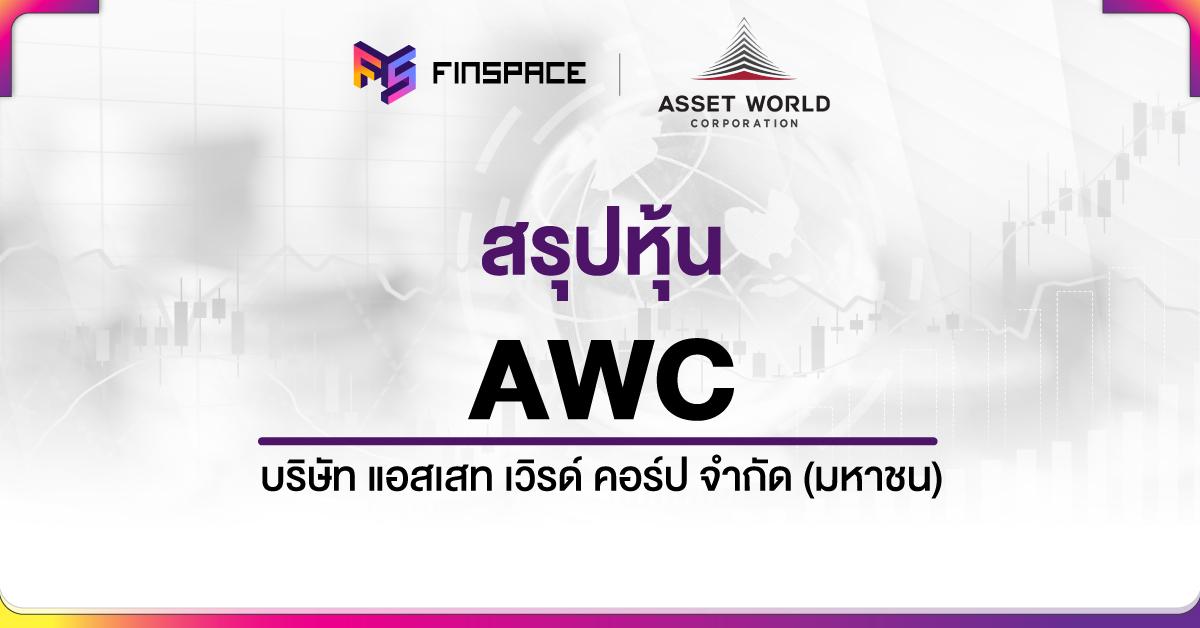 สรุปหุ้น AWC