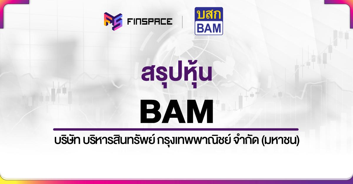 สรุปหุ้น BAM