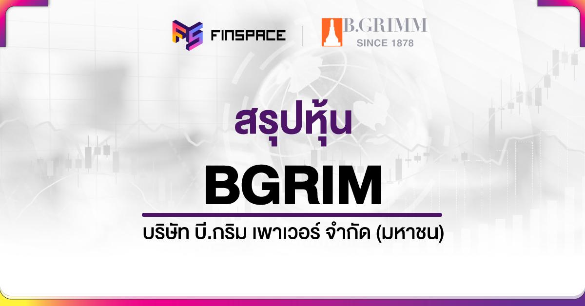 สรุปหุ้น BGRIM