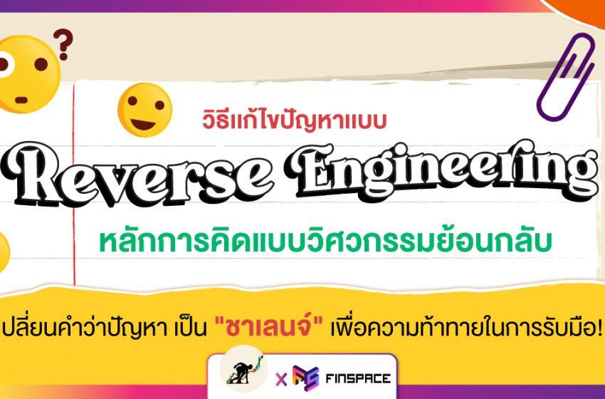 วิธีแก้ไขปัญหาแบบ Reverse Engineering หลักการคิดแบบวิศวกรรมย้อนกลับ