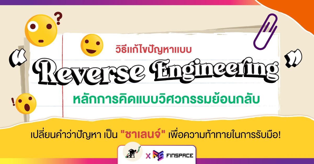 หลักคิดแบบวิศกรรมย้อนกลับ-Reverse-Engineering