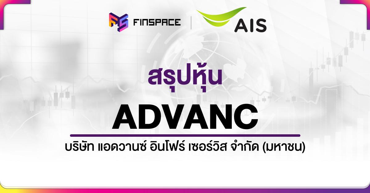ADVANC SET50