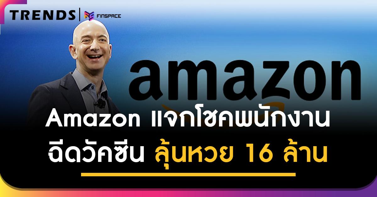 พนักงาน Amazon