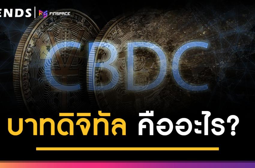 เงินบาทดิจิทัล คืออะไร? รู้จัก CBDC ต่างกับคริปโตยังไง