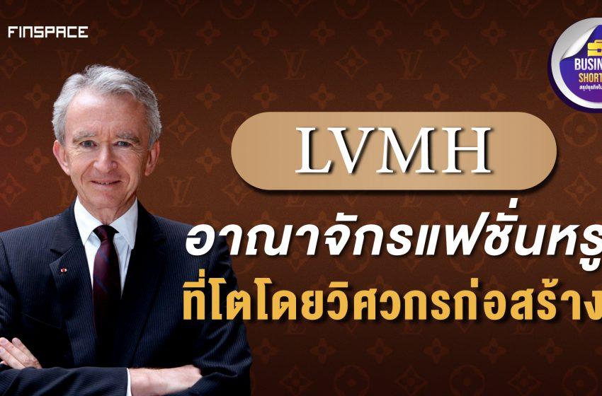 LVMH (หุ้น Louis Vuitton) อาณาจักรแฟชั่นหรูที่โตโดยวิศวกรก่อสร้าง | Business Shortcut EP.02